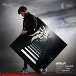 کاور آهنگ Shervin2 - Shayad Behesht