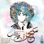 کاور آهنگ Duman Sharifi - Sahar