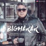 کاور آهنگ Houman Javadi - Bigharar