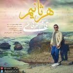 کاور آهنگ Ghasem Erfani - Har Saniyam