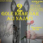 کاور آهنگ Ali Najafi - Gole Khardar 2