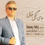 کاور آهنگ Reza Rahsa - Jaye Hamegi Khali