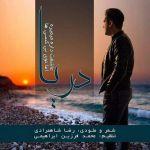 کاور آهنگ Reza Shahmoradi - Darya