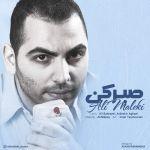 Ali Maleki - Sabr Kon