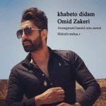 کاور آهنگ Omid Zakeri - Khabeto Didam