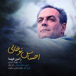 کاور آهنگ Ramin Fahima - Ehsase Too Khali