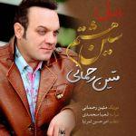 کاور آهنگ Matin Rahmani - Sine Hashtom (Seil)