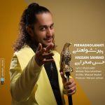 کاور آهنگ Hassan Sahraei - Pir Nasho Lanati