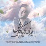 کاور آهنگ Hemad Yousef - Boodi Ey Kash