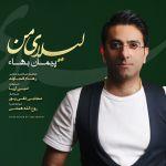 کاور آهنگ Peyman Baha - Leilaye Man
