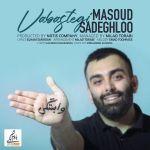 کاور آهنگ Masoud Sadeghloo - Vabastegi