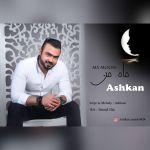 کاور آهنگ Ashkan - Mahe Man