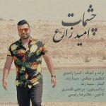 کاور آهنگ Omid Zare - Cheshmat