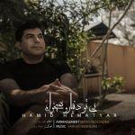 کاور آهنگ Hamid Hematyar - Bi To Donyaro Nemikham