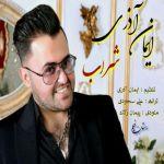 کاور آهنگ Iman Azari - Sharab