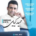 کاور آهنگ Hamid Kiaee - Ki Bi To