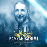 کاور آهنگ Kamyar Karimi - Che Halie