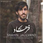 کاور آهنگ Shahin Jalilvand - Hamcho Farhad