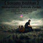 کاور آهنگ Mohammad Sohrab  Zadeh - Sokooto Beshkan