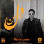کاور آهنگ Mohsen Javadi - Dele Man