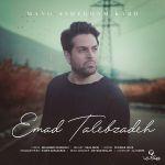 Emad Talebzadeh - Mano Ashegham Kard