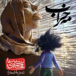کاور آهنگ Sina Hejazi - Mahe Kharab