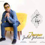 کاور آهنگ Jalil Jahani - Janan