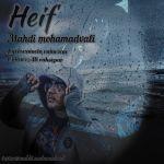 کاور آهنگ Mahdi Mohammadvali - Heif