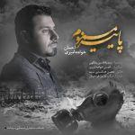Ehsan Khajeh Amiri - Paeize Masmoom