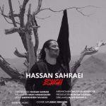 کاور آهنگ Hassan Sahraei - Eshgh