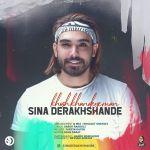 کاور آهنگ Sina Derakhshande - Khosh Khandeye Man