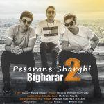 Pesarane Sharghi - Bigharar 2