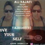 کاور آهنگ Ali Najafi - Tajrobe 2