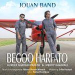 کاور آهنگ Jouan Band - Begoo Harfato