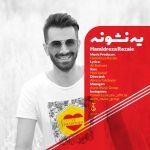 کاور آهنگ Hamidreza Rezaie - Ye Neshoone
