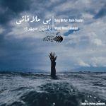 کاور آهنگ Yasin Sepehri - Bimolaghati
