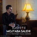 کاور آهنگ Mojtaba Salehi - Rabete
