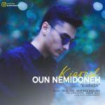 کاور آهنگ Kiarash - Oun Nemidoneh