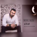کاور آهنگ Ashkan - Mahe Man (Hamed Abdollahi Remix)