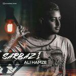 کاور آهنگ Ali Hamze - Sarbaz 1
