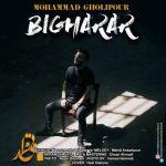 کاور آهنگ Mohammad Gholipour - Bigharar