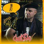 کاور آهنگ Mohammad Zoghi - Akh Babam