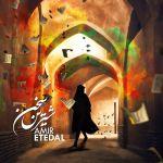 کاور آهنگ Amir Etedal - Shirin Sokhan