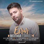 کاور آهنگ Mojtaba Esmaeili - Esrar