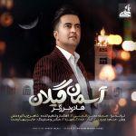 کاور آهنگ Hadi Barzegar - Asemane Gilan
