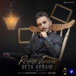 کاور آهنگ Reza Akbari - Royaye Varoone