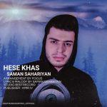 کاور آهنگ Saman Sahariyan - Hesse Khas