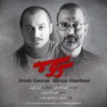 کاور آهنگ Alireza Ghorbani - Sarkoob