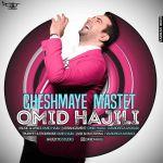 کاور آهنگ Omid Hajili - Cheshmaye Mastet