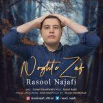 کاور آهنگ Rasool Najafi - Noghte Zaaf
